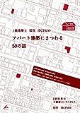 1級建築士猪俣淳CPMのアパート建築にまつわる50の話