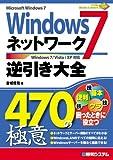 Windows7ネットワーク逆引き大全470の極意―Windows7/Vista/XP対応