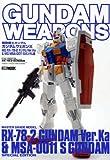 """機動戦士ガンダム/ガンダムウェポンズ (""""MG RX-78-2ガンダムVer.Ka & MG MSA-0011 Sガンダム""""編) (ホビージャパンムック)"""