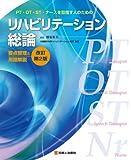 PT・OT・ST・ナースを目指す人のためのリハビリテーション総論―要点整理と用語解説