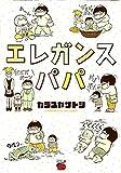 エレガンスパパ (チャンピオンREDコミックス)