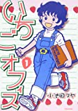 いちごオフィス / 小池田 マヤ のシリーズ情報を見る