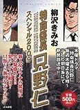 特命係長只野仁スペシャル 2009 (ぶんか社コミックス)