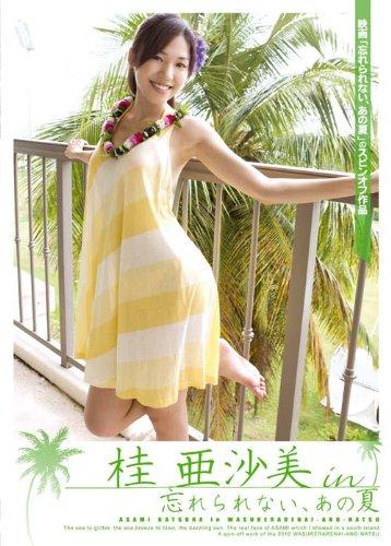 桂亜沙美 in「忘れられない、あの夏」 [DVD]