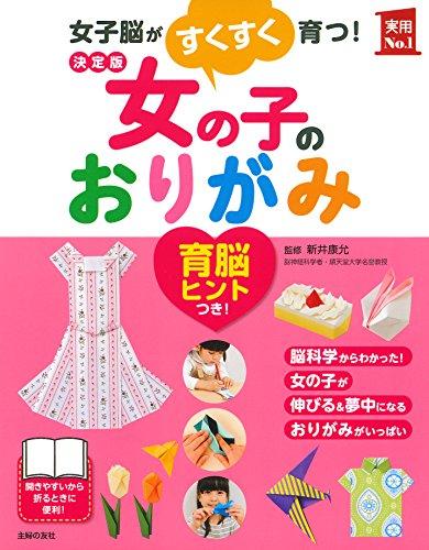 決定版 女の子のおりがみ (主婦の友実用No.1シリーズ)