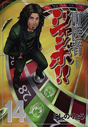 町医者ジャンボ!!(14) (KCデラックス 週刊現代)