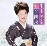 川中美幸2011年全曲集