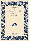 ブッダのことば―スッタニパータ (ワイド版 岩波文庫)