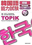 韓国語能力試験〈初級〉過去問題集 第10回+第11回 (10)