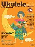 ウクレレ・マガジンVol.4 ~ACOUSTIC GUITAR MAGAZINE Presents(CD付き)