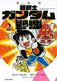 新装版 超戦士 ガンダム野郎(2) (KCデラックス )