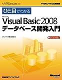 ひと目でわかるMicrosoft Visual Basic 2008 データベース開発入門 (マイクロソフト公式解説書)