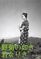木下惠介生誕100年 「野菊の如き君なりき」 [DVD]