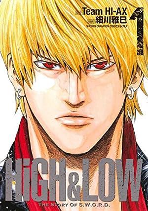 HiGH&LOW THE STORY OF S.W.O.R.D.(1): 少年チャンピオン・コミックス・エクストラ (少年チャンピオン・コミックスエクストラ)