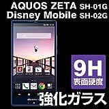 AQUOS ZETA SH-01G / Disney Mobile SH-02G 強化ガラス 保護フィルム ガラスフィルム 9H ラウンドエッジ 0.33mm