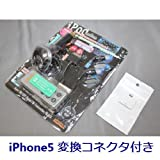 【 iPhone5 変換コネクタ付き】 デジタルFMトランスミッター&LEDライト BI-SUPERFM/BK5 車で充電 車で音楽 iPod、1st/2nd/3rd iPod nano、iPod touch、iPod classic、iPod photo、iPod mini,iPhone3,iPhone3GS,iPhone4,iPhone4S,iPhone5
