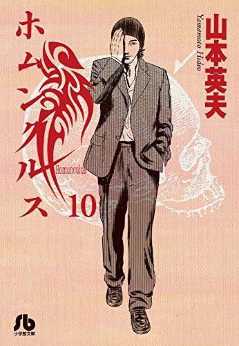 ホムンクルス 10 (小学館文庫)