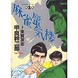 麻雀蜃気楼 2 (近代麻雀コミックス)