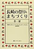 長崎の祭りとまちづくり―「長崎くんち」と「ランタンフェスティバル」の比較研究