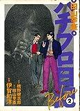 田山幸憲パチプロ日記 Before / 田山 幸憲 のシリーズ情報を見る