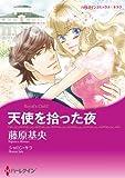 天使を拾った夜: 4 (ハーレクインコミックス)