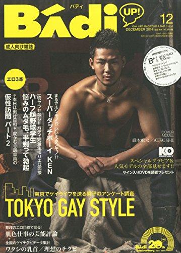 Badi (バディ) 2014年 12月号 [雑誌]