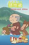 【フルカラー】「日本の昔ばなし」 猿地蔵 eEHON コミックス