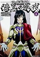 コードギアス 漆黒の蓮夜 (4) (カドカワコミックスAエース)