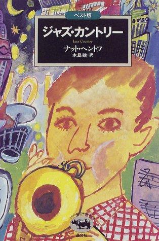 ジャズ・カントリー (文学のおくりもの ベスト版)