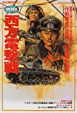 西方電撃戦 (欧州戦史シリーズ (Vol.2))