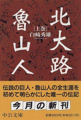北大路魯山人〈上巻〉 (中公文庫)