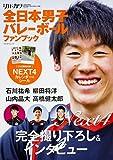 別冊カドカワ 全日本男子バレーボールファンブック (カドカワムック)
