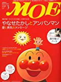 MOE (モエ) 2012年 03月号 [雑誌]