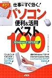 すぐわかるポケット! 仕事にすぐ効く! パソコン便利&活用 ベスト100 Windows 7 SP1対応 (すぐわかるポケット!)