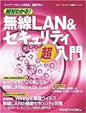 絶対わかる!無線LAN&セキュリティ超入門 (日経BPムック—ネットワーク基礎シリーズ)