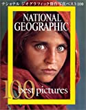 ナショナルジオグラフィック傑作写真集ベスト100