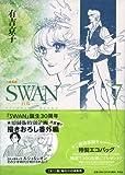 SWAN 白鳥 愛蔵版 7
