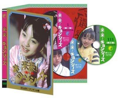 来来 ! キョンシーズ DVD-BOX