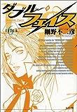 ダブル・フェイス 6 (6) (ビッグコミックス)