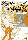 ダブル・フェイス 第6巻 2005年03月30日発売