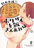 ホクサイと飯さえあれば(3) (ヤンマガKCスペシャル)