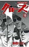 クローズ(16) (少年チャンピオン・コミックス)