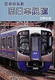 日本の私鉄 西日本鉄道