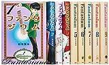 ファンタジウム コミック 全9巻完結セット (モーニングKC)