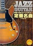 厳選! 決まるジャズギター定番名曲 ポイント解説+模範演奏CD付 杉本篤彦編著