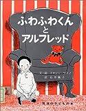 ふわふわくんとアルフレッド (岩波の子どもの本)