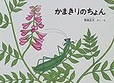 かまきりのちょん (こどものともコレクション ('64~'72))