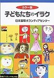 カラー版 子どもたちのイラク (岩波ブックレット)(日本国際ボランティアセンター/JVC=)