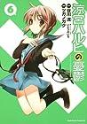 涼宮ハルヒの憂鬱 第6巻 2008年05月26日発売