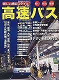 旅行読売増刊 新しい旅のスタイル高速バス 2010年 12月号 [雑誌]